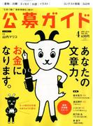 公募ガイド 2016年 04月号 [雑誌]