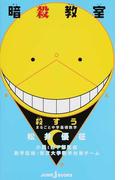 暗殺教室 殺すう まるごと中学基礎数学 (JUMP J BOOKS)(JUMP J BOOKS(ジャンプジェーブックス))