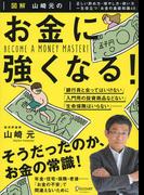 【期間限定価格】図解 山崎元の お金に強くなる!