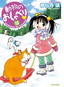 動物のおしゃべり (15)(バンブーコミックス 4コマセレクション)