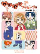 わくわくワーキング (9)(バンブーコミックス 4コマセレクション)