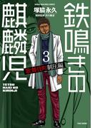 鉄鳴きの麒麟児 歌舞伎町制圧編(3)(近代麻雀コミックス)