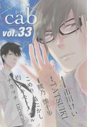 Cab VOL.33(マーブルコミックス)