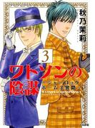 ワトソンの陰謀 3 シャーロック・ホームズ異聞 (BUNKASHA COMICS)(ぶんか社コミックス)