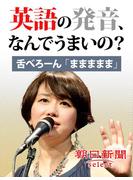英語の発音、なんでうまいの? 舌べろーん「ままままま」(朝日新聞デジタルSELECT)