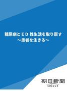 糖尿病とED 性生活を取り戻す ~患者を生きる~(朝日新聞デジタルSELECT)