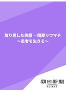 取り戻した笑顔―関節リウマチ ~患者を生きる~