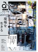 atプラス 27  (リニューアル特大号)