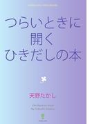 つらいときに開くひきだしの本(Meikyosha Mind Books)