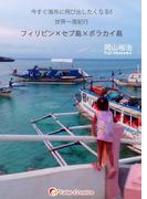 【写真集】今すぐ海外に飛び出したくなる!! 世界一周紀行 フィリピン×セブ島×ボラカイ島