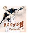 結婚ミステリー あでやかな棘 Episode2(2)(結婚ミステリー)