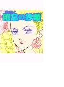 結婚ミステリー 倦怠の妙薬(3)(結婚ミステリー)