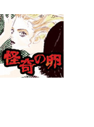 結婚ミステリー 怪奇の卵~呪いのCD~(1)(結婚ミステリー)