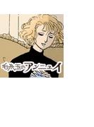 結婚ミステリー 毛糸玉のアンニュイ(3)(結婚ミステリー)