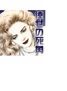 結婚ミステリー 倖せの死角(3)(結婚ミステリー)