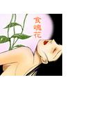 結婚ミステリー 食魂花(1)(結婚ミステリー)