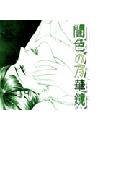 結婚ミステリー 闇色の万華鏡(3)(結婚ミステリー)