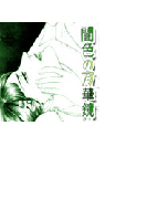 結婚ミステリー 闇色の万華鏡(6)(結婚ミステリー)