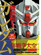 電撃データコレクションTHE BEST 機動戦士ガンダム 一年戦争大全(DENGEKI HOBBY BOOKS)