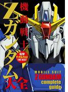 電撃データコレクションTHE BEST 機動戦士Zガンダム大全(DENGEKI HOBBY BOOKS)