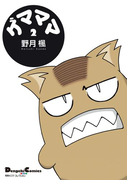 電撃4コマ コレクション ゲマママ(2)(電撃コミックスEX)