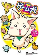 電撃4コマ コレクション ゲーム犬(電撃コミックスEX)