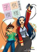 電撃4コマ コレクション 子供模様(電撃コミックスEX)