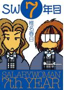 電撃4コマ コレクション SW7年目(電撃コミックスEX)