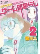 電撃4コマ コレクション 日がな半日ゲーム部暮らし(2)(電撃コミックスEX)
