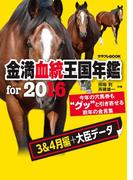 金満血統王国年鑑 for 2016(3&4月編+大臣データ)(サラブレBOOK)