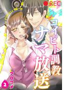 コイビト調教ナマ放送2(TL濡恋コミックス)