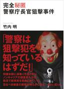 完全秘匿 警察庁長官狙撃事件(講談社+α文庫)