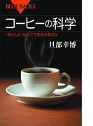 コーヒーの科学 「おいしさ」はどこで生まれるのか(ブルー・バックス)