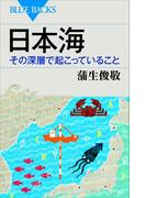 日本海 その深層で起こっていること(ブルー・バックス)