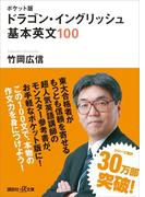 ポケット版 ドラゴン・イングリッシュ 基本英文100(講談社+α文庫)