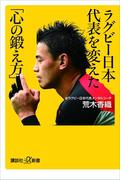 ラグビー日本代表を変えた「心の鍛え方」(講談社+α新書)