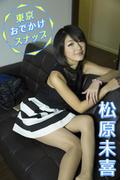 松原未喜 東京おでかけスナップ【image.tvデジタル写真集】(デジタルブックファクトリー)