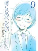 ぼくらのへんたい(9)(RYU COMICS)