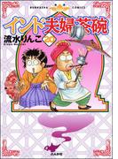 インド夫婦茶碗(20)(本当にあった笑える話)
