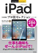 今すぐ使えるかんたんEx iPad[決定版]プロ技セレクション(今すぐ使えるかんたん)