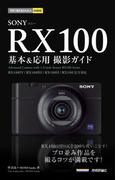 今すぐ使えるかんたんmini SONY RX100 基本&応用 撮影ガイド[RX100IV/RX100III/RX100II/RX100完全対応](今すぐ使えるかんたん)