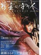 精霊の守り人完全ドラマガイド NHK放送90年大河ファンタジー SEASON1