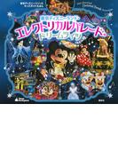 東京ディズニーランド・エレクトリカルパレード・ドリームライツ (東京ディズニーリゾートキッズガイドえほん)