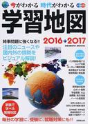 今がわかる時代がわかる学習地図 2016→2017 (SEIBIDO MOOK)(SEIBIDO MOOK)