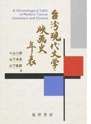台湾現代文学・映画史年表