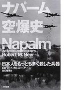 ナパーム空爆史 日本人をもっとも多く殺した兵器 (ヒストリカル・スタディーズ)(ヒストリカル・スタディーズ)