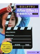 ほんきで学ぶAfter Effects映像制作入門 作ればわかる38レッスン