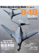 B−1Bランサー