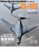 B−1Bランサー (イカロスMOOK 世界の名機シリーズ)(イカロスMOOK)