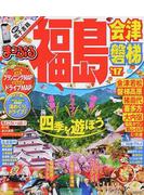 福島 会津・磐梯 '17